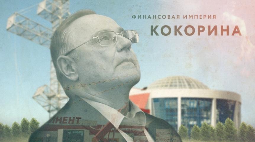 Виталий Кокорин