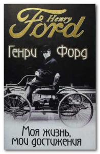 книга Генри Форда Моя жизнь, мои достижения