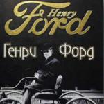 Моя жизнь, мои достижения - автобиография Генри Форда