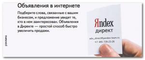 Dohod s Yandex.Direkt