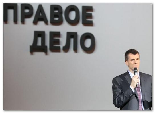 правое дело и Михаил Прохоров