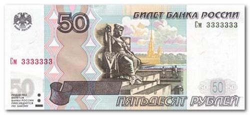 купюра 50 рублей тройки