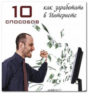 10 sposobov zarabotat v internete