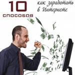 10 способов заработать в интернете