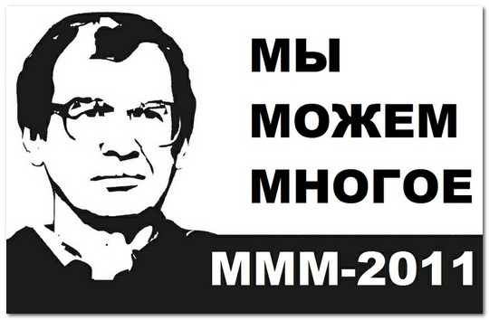 MMM 2011