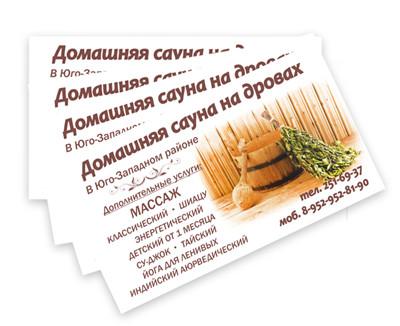 реклама сауны