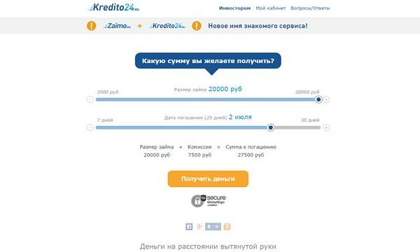 интерфейс kredito 24
