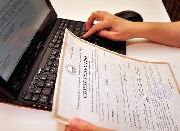 свидетельство о регистрации частного предпринимателя