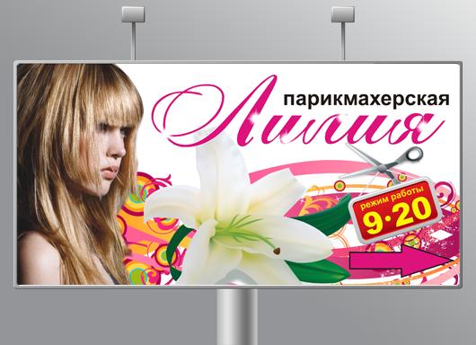 пример рекламы на билборде