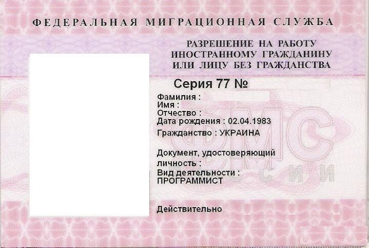 образец разрешения на работу иностранному гражданину