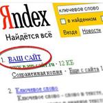 Раскручиваем сайт в Яндексе