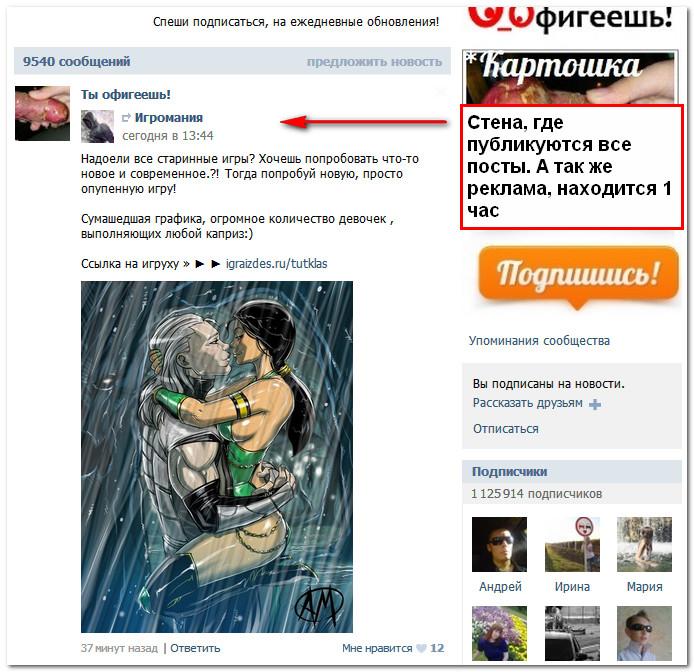 фото рекламы вконтакте