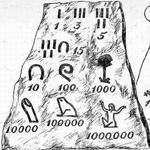 Древние числа и цифры