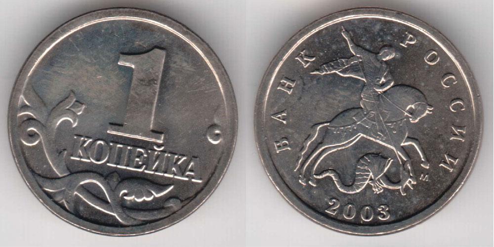 1 копейка 2003 года