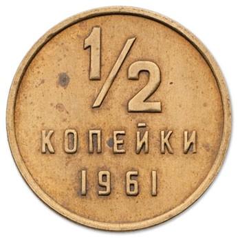 0,5 копейки 1961 год