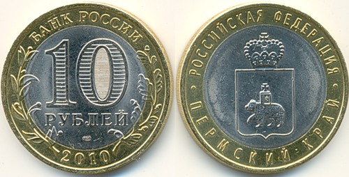 """10 рублей """"пермский край"""""""