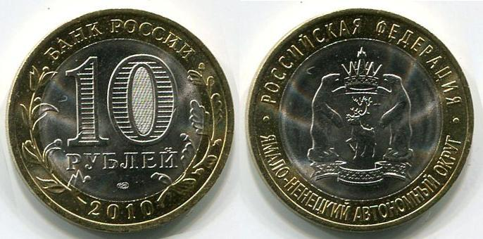 10 рублей «ямало-ненецкий ао