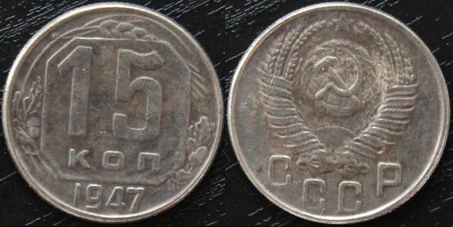 15 копеек 1947 год