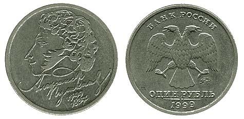 1 рубль «пушкин» 1999 года