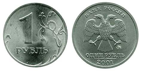 1 рубль 2001 года