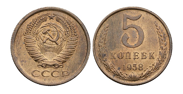 5 копеек 1958 года