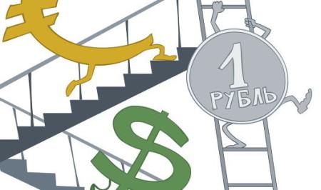 перепады курса рубля