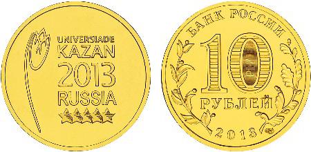 10 рублей эмблема универсиады