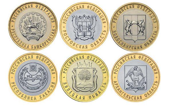 10 рублей 2007 года юбилейные