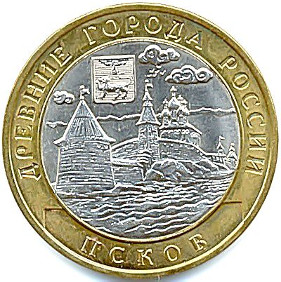 10 рублей псков