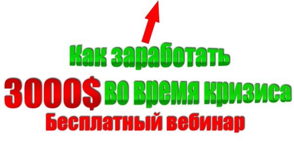реклама вебинар