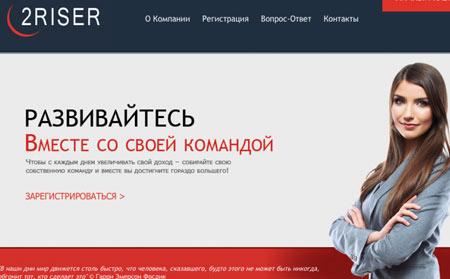 сайт 2riser