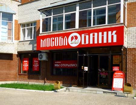 Офис Мособлбанка