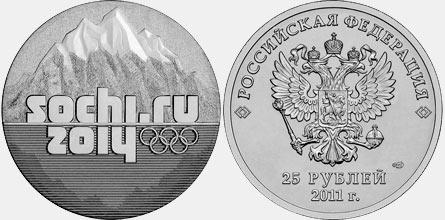 25 рублей 2011