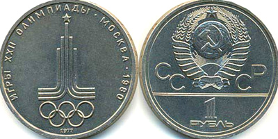 1 рубль 1977 года