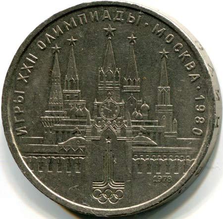 монета 1 рубль  Московский Кремль