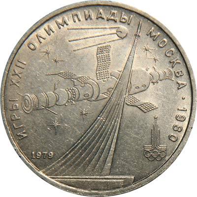1 рубль Космос