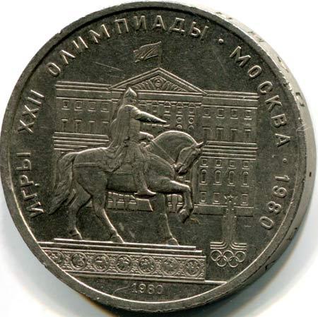 1 рубль  Моссовет