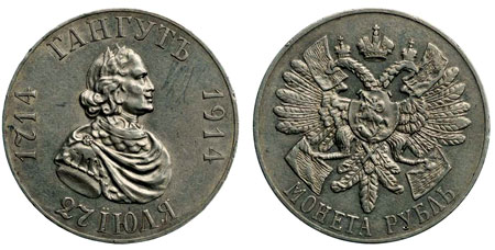 гангутский рубль