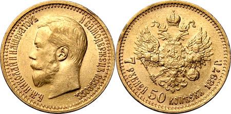 золотые 7,5 рублей