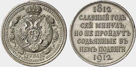 серебряный рубль 1912