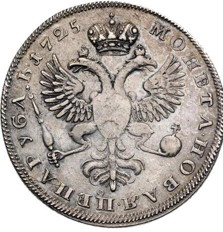 бракованная царская монета