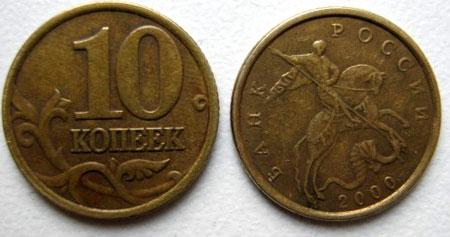 десять копеек 2000 года