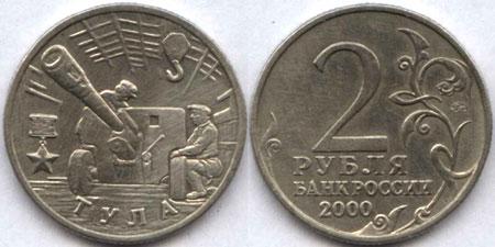 2 рубля 2000