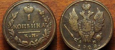 1 копейка 1828