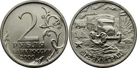 монета Ленинград