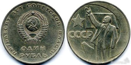 один рубль 1967