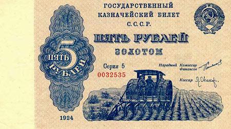 пять советских рублей