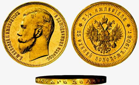 25 золотых 1908
