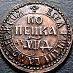 Копейки царской России