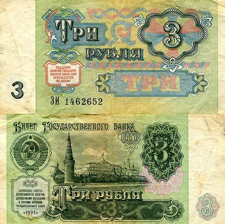 Кредитные деньги банкноты